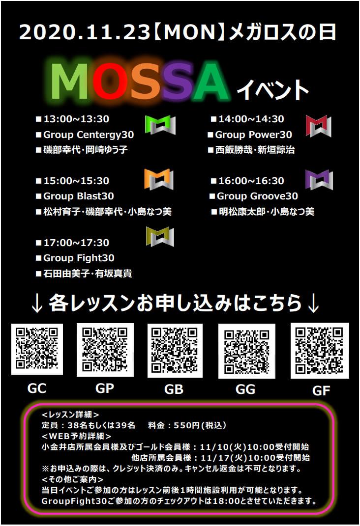 20201123(月) MOSSAイベント/メガロス武蔵小金井