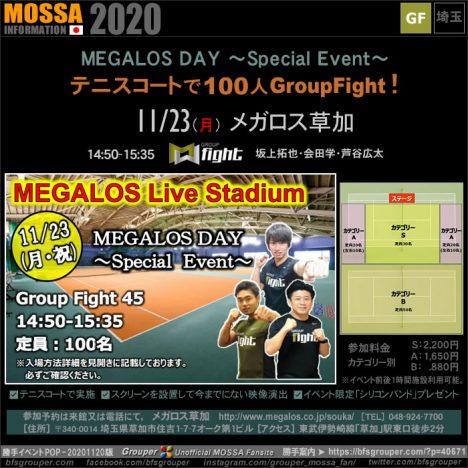 20201123(月) テニスコートで100人GroupFight!メガロス草加 – 埼玉