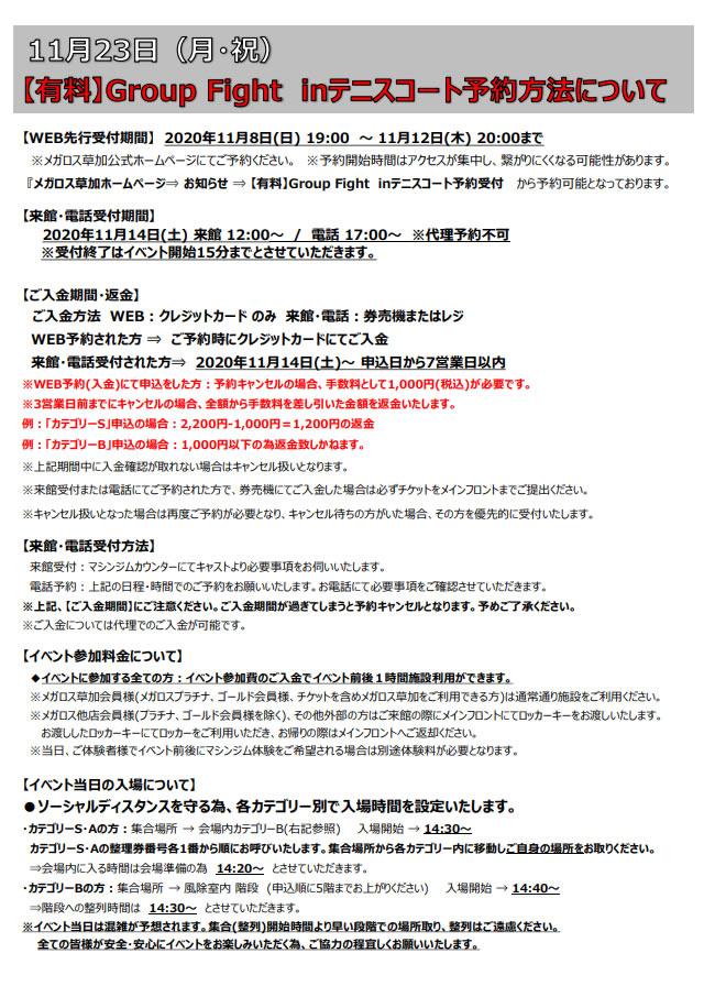 11/23(月) メガロス草加-3