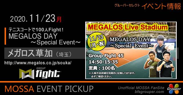 20201123(月) テニスコートで100人GroupFight!メガロス草加 - 千葉