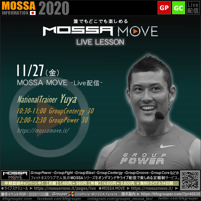 11/27(金) MOSSA MOVE ライブ配信 – Yuya/Centergy・Power