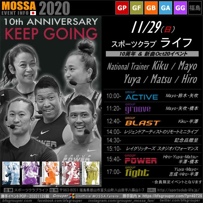 スポーツクラブライフ<10周年&新曲Oct20>20201129(日)【Kiku・Mayo・Yuya・Matsu・Hiro】福島