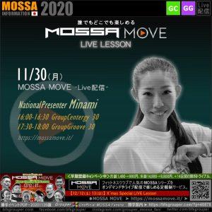 11/30(月) MOSSA MOVE ライブ配信 – Minami/Centergy・Groove