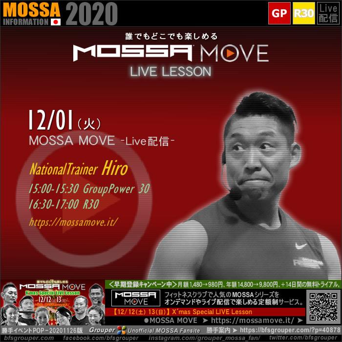 12/1(火) MOSSA MOVE ライブ配信 – Hiro/R30・Power【2020】