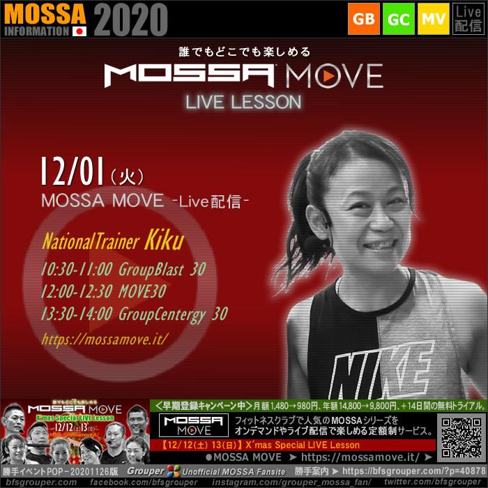 12/1(火) MOSSA MOVE ライブ配信 – Kiku/Blast・Move30・Centergy/2020