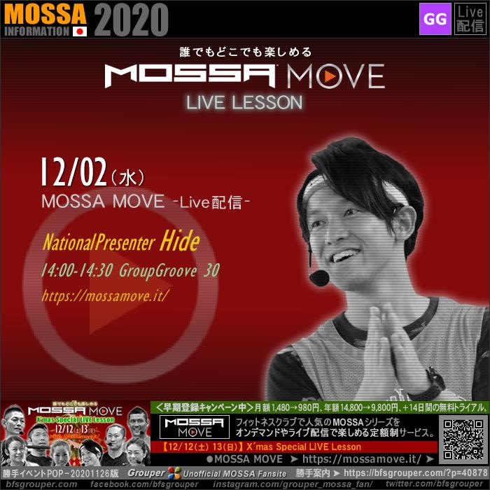 12/2(水) MOSSA MOVE ライブ配信 – Hide/Groove【2020】