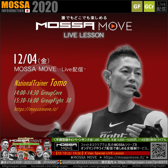 12/4(金) MOSSA MOVE ライブ配信 – Tomo/Core・Fight【2020】