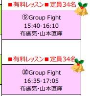 メガロス本八幡12/19(土)