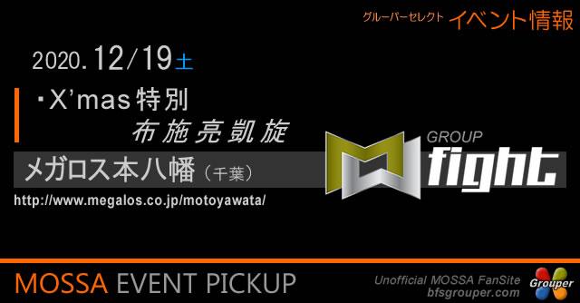20201219(土)X'mas特別/布施亮凱旋<Fight×2>メガロス本八幡 - 千葉