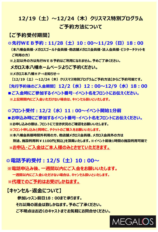 メガロス本八幡クリスマススタジオ特別プログラム。期間中の有料イベント申込詳細