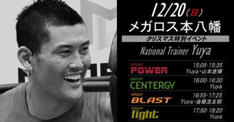 Yuya@メガロス本八幡20201220日【Power/Centergy/Blast/Fight】千葉