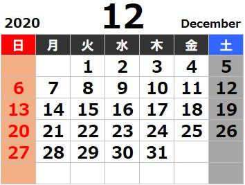 2020年令和2年12月