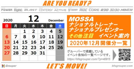 12月のMOSSAナショナルトレーナー/プレゼンター 他注目イベント[2020]