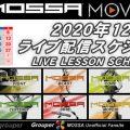 【MOSSA MOVE】12月ライブ配信スケジュール/2020年