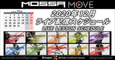 【MOSSA MOVE】11月ライブ配信スケジュール
