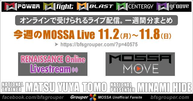 11/2(月)~8(日) 今週のMOSSA Liveレッスン【オンライン配信】