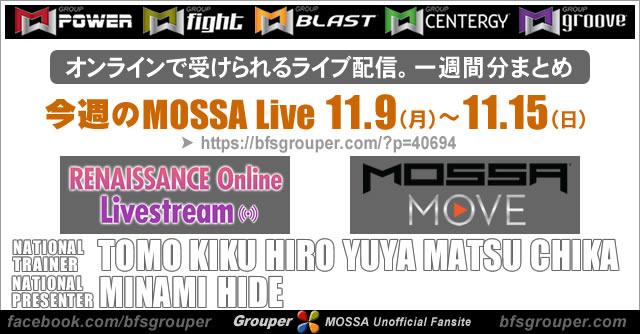 11/9(月)~15(日) 今週のMOSSA Liveレッスン【オンライン配信】
