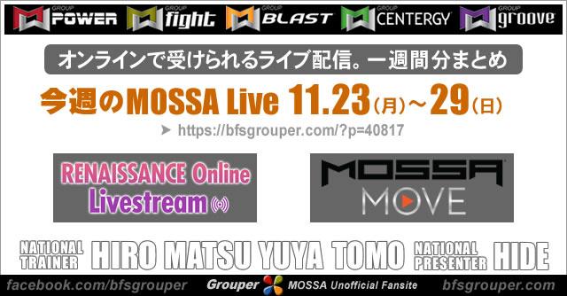 11/23(月)~29(日) 今週のMOSSA Liveレッスン【オンライン配信】