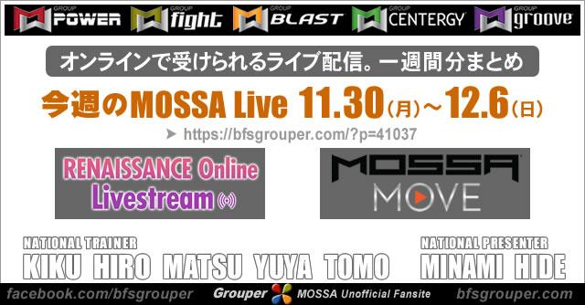 11/30(月)~12/6(日) 今週のMOSSA Liveレッスン【オンライン配信】