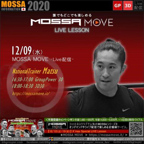 12/9(水) MOSSA MOVE ライブ配信 – Matsu/Power・3D30