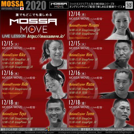 【MOSSA MOVE 12月3週目】