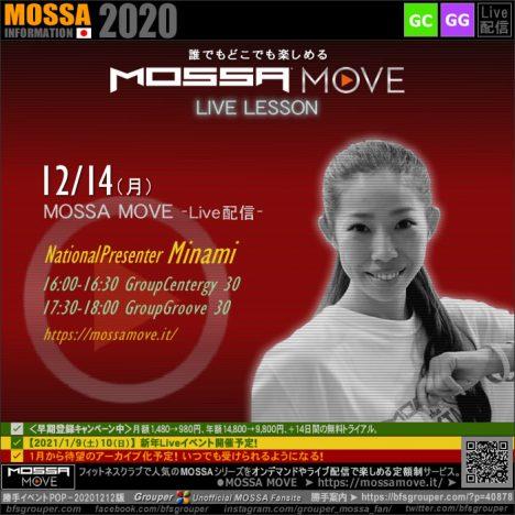 12/14(月) MOSSA MOVE ライブ配信 – Minami/Centergy・Groove