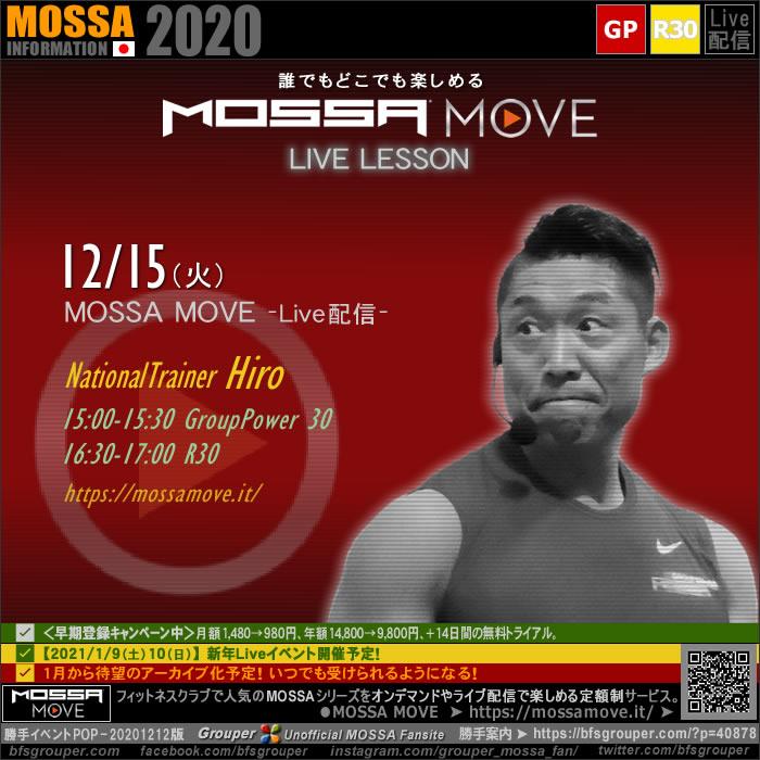 12/15(火) MOSSA MOVE ライブ配信 – Hiro/R30・Power