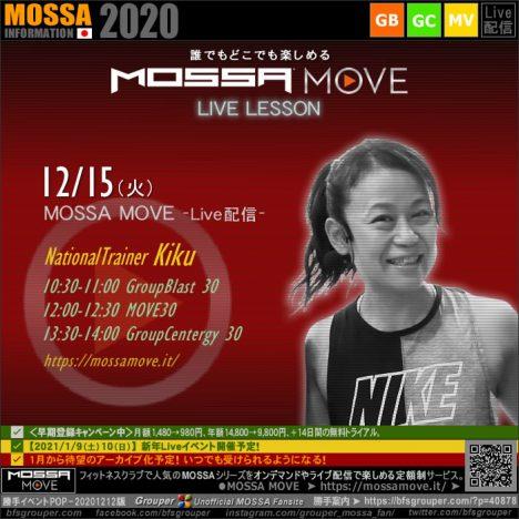 12/15(火) MOSSA MOVE ライブ配信 – Kiku/Blast・Move30・Centergy