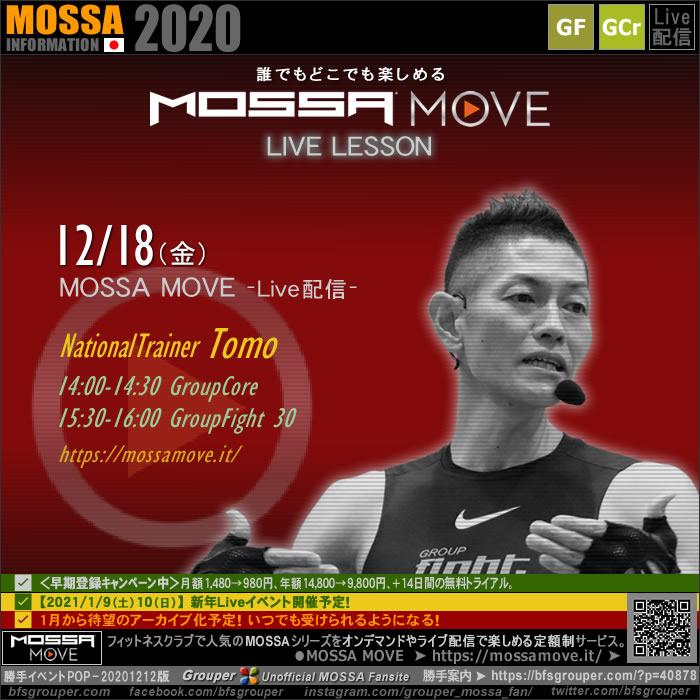 12/18(金) MOSSA MOVE ライブ配信 – Tomo/Core・Fight