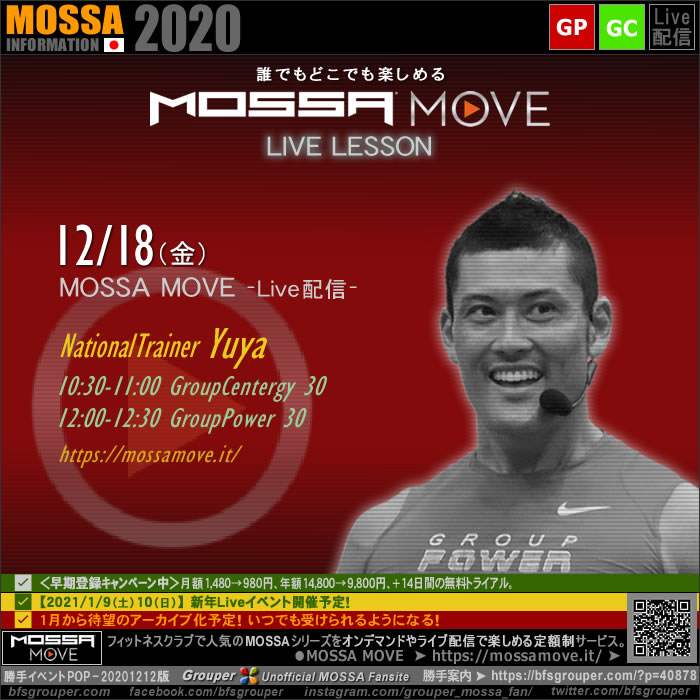 12/18(金) MOSSA MOVE ライブ配信 – Yuya/Centergy・Power