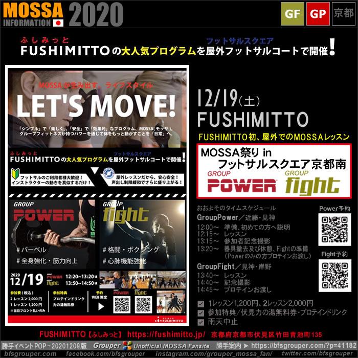 20201219(土)MOSSA祭りinフットサルスクエア京都南/Fushimitto – 京都