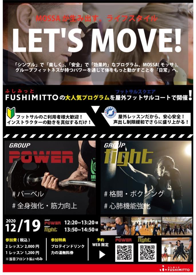 1219(土)MOSSA祭りinフットサルスクエア京都南/Fushimitto