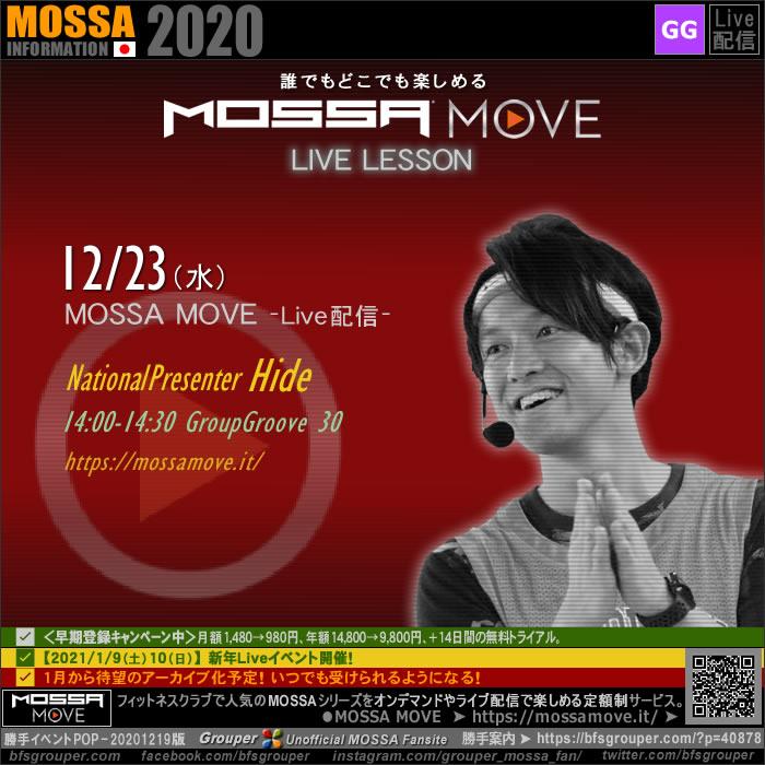 12/23(水) MOSSA MOVE ライブ配信 – Hide/Groove