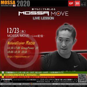 12/23(水) MOSSA MOVE ライブ配信 – Matsu/Power・3D30