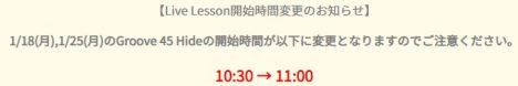 【開始時間変更】1/18月25月Groove/Hide 10:30→11:00
