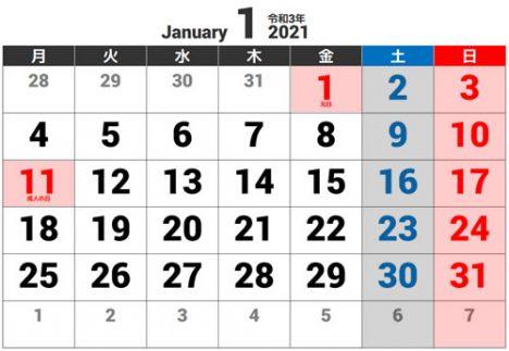 暦2021年1月