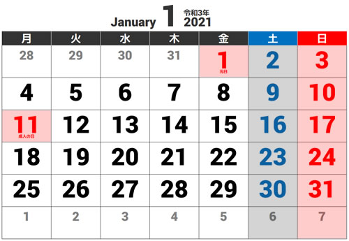 2021年令和3年1月