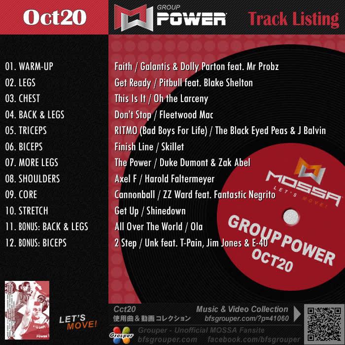 GroupPower【Oct20】曲リスト/元曲動画&試聴&曲購入