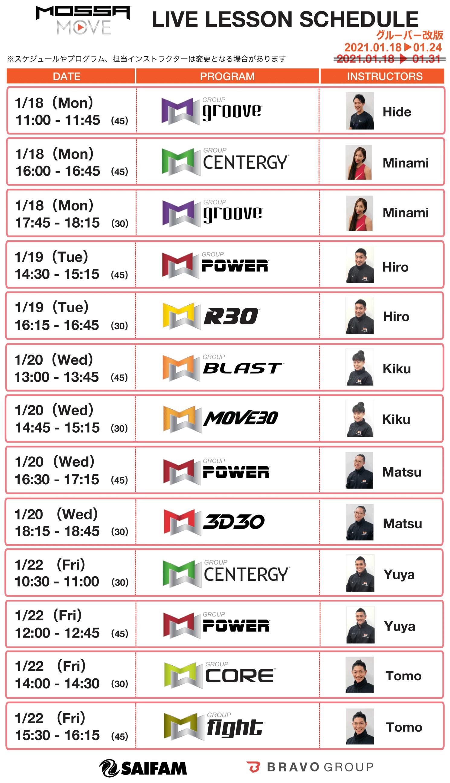 【更新版:MOSSA MOVE 1月18-24ライブ配信スケジュール】