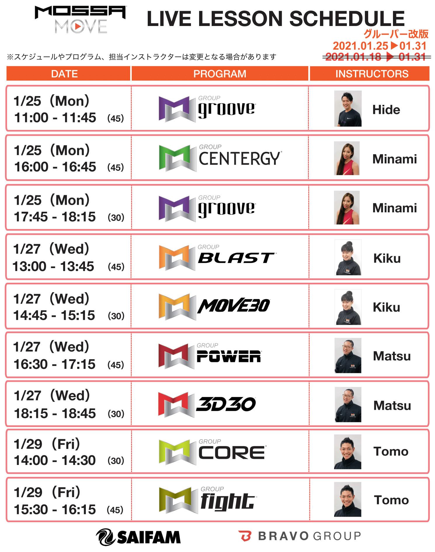 【更新版:MOSSA MOVE 1月25-31ライブ配信スケジュール】