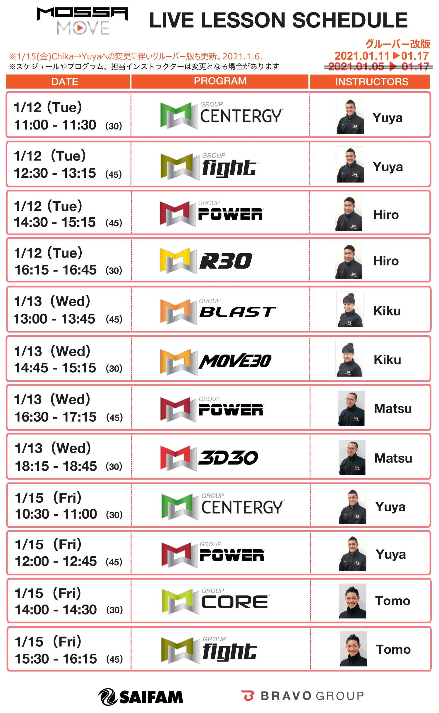 【更新版:MOSSA MOVE 1月11-17ライブ配信スケジュール】