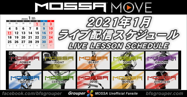 【MOSSA MOVE】1月ライブ配信スケジュール
