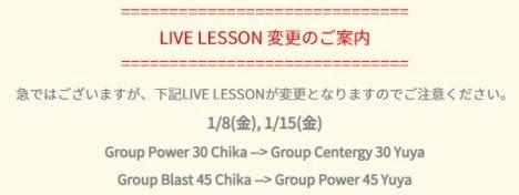 1/8金15金Chika→Yuyaに変更