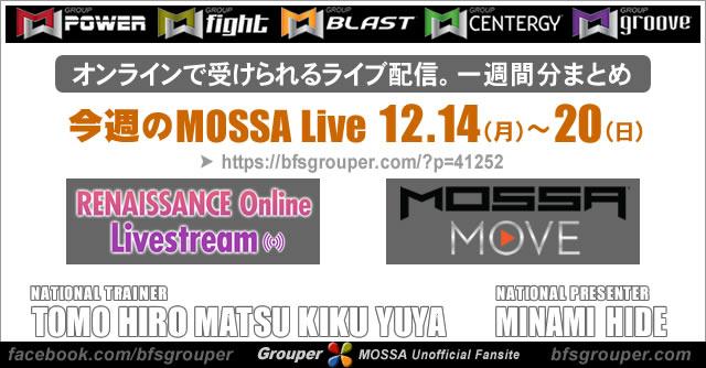 12/14(月)~20(日) 今週のMOSSA Liveレッスン【オンライン配信】