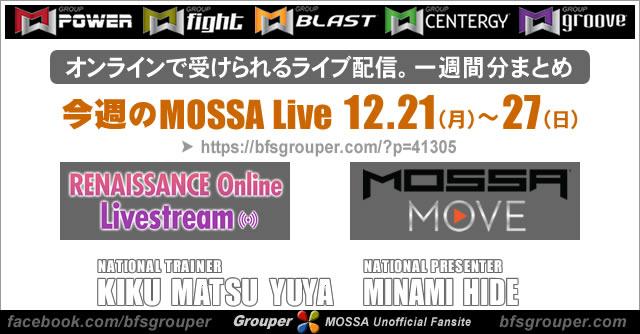 12/21(月)~27(日) 今週のMOSSA Liveレッスン【オンライン配信】