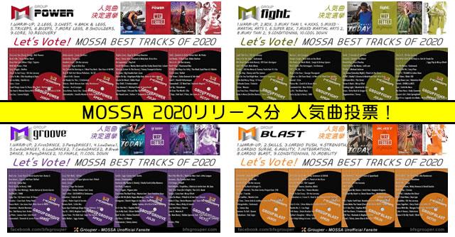 MOSSA 2020年リリース分 人気曲決定選挙!