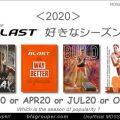 【投票】GroupBlast/2020年好きなシーズン投票【Vote】