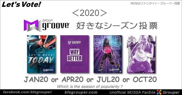 【投票】GroupGroove/2020年好きなシーズン投票【Vote】