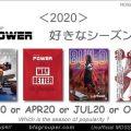 【投票】GroupPower/2020年好きなシーズン投票【Vote】