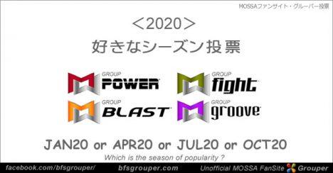 【投票】2020年Power/Fight/Blast/Groove 好きなシーズン投票【Vote】